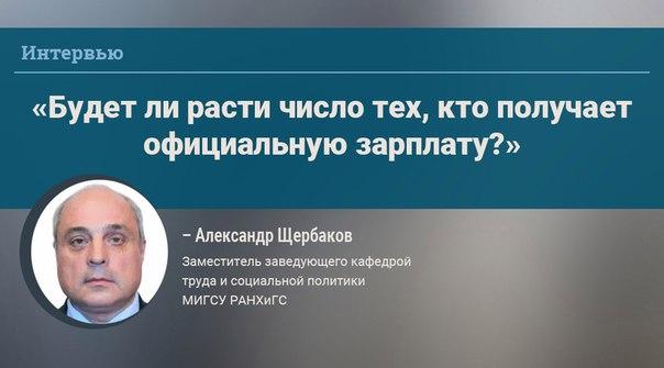 #Интервью #Эксперты_ВБФ #Щербаков_ВБФ #зарплата  Как подсчитал #ВЦИО