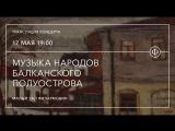 Трансляция концерта | Музыка народов Балканского полуострова