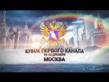 Хоккей: Кубок Первого канала-2016