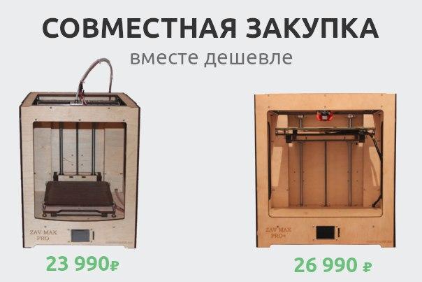 Предварительный заказ на ZAV MAX PRO и ZAV MAX PRO+