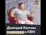 Колчин о КВН