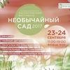 Экофестиваль «НеобыЧАЙный сад» | 23-24 сентября