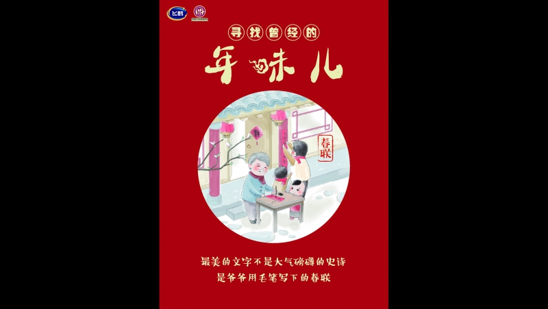 Китайский Новый год ''Гонянь'' (часть 01). Подготовка к празднику в течении весны ''Чуньтянь'', лета ''Сятянь'', осени ''Цю'' и