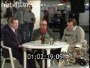 Круглый стол АвтоШоу. Проблема автомобильных музеев в России. 1994