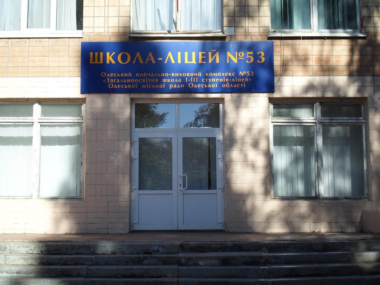 Школа-ліцей №53