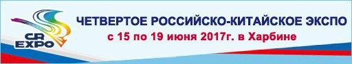 IV российско-китайское ЭКСПО открылось в ХарбинеЧетвертое российско-к