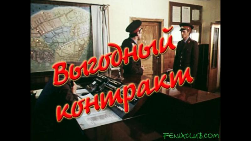 Выгодный контракт - Фрагмент (1979)
