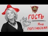 «Красная шапочка» Яна Поплавская - о молодом муже, волонтёрской деятельности и звёздном детстве.
