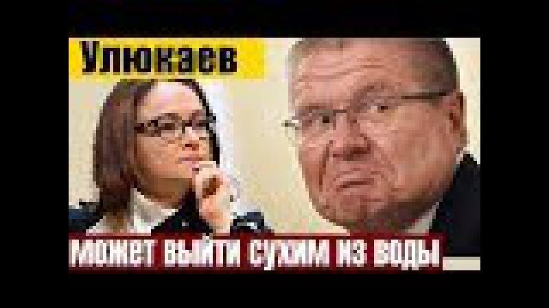 🔴 НАБИУЛЛИНА И КОМПАНИЯ СЧИТАЮТ ГРАЖДАН ИДИОТАМИ?!   У Улюкаева нашли 500 млн рубл...