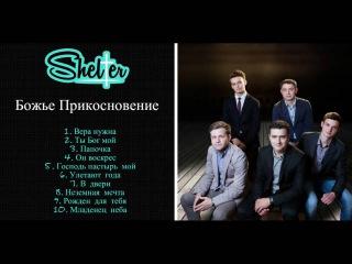 Божье Прикосновение [TOP 10 SONGS] (христианские исполнители)