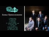 Божье Прикосновение TOP 10 SONGS (христианские исполнители)