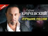 Гарик Кричевский - Календарная осень (Концерт)  ШАНСОН