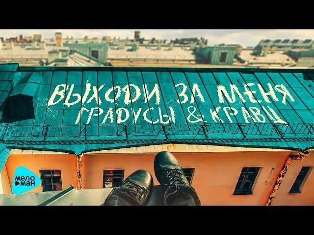 Градусы Кравтц - Выходи за меня (Official Audio 2017)