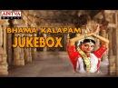 Bhama Kalapam Full Song Jukebox Swapna Sundari Classical Dance