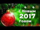 С Новым 2017 Годом.... Пожелания.... Летят года и без следа..