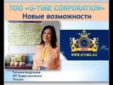 Новые возможности в G-time Corporation