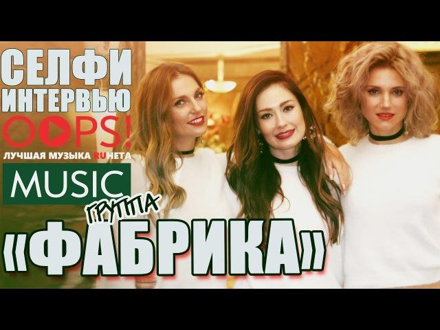 гр. Фабрика / Селфи-Интервью OOPS!MUSIC на Zабирай Tv