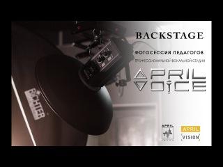 Backstage. Фотосессия педагогов (профессиональной вокальной студии AprilVoice)