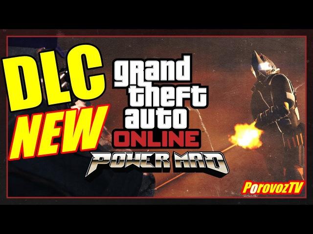 GTA 5 online DLC NEW Джаггернаут - жажда власти (PorovozTV)