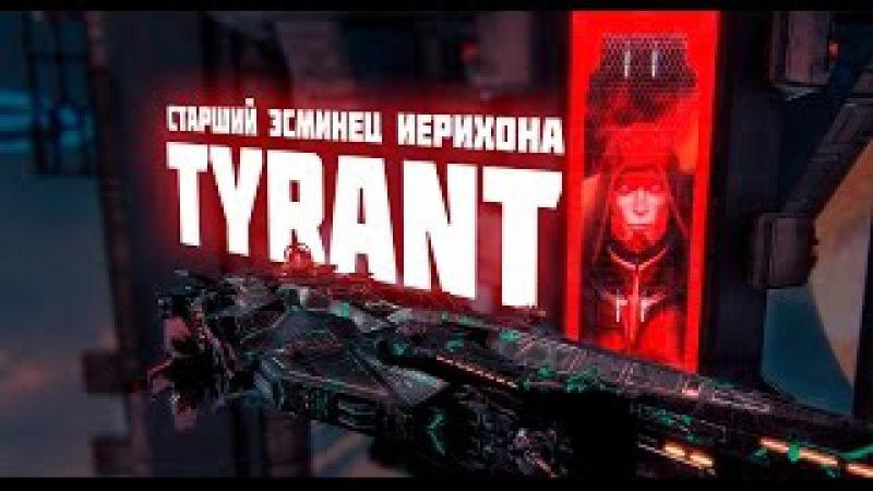 Краткое руководство по эсминцу Иерихона 14-го ранга Tyrant