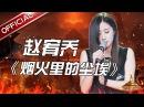 【单曲纯享】赵宥乔《烟火里的尘埃》 《天籁之战》第4期【东方卫视官260