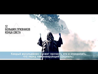 12 БОЛЬШИХ ПРИЗНАКОВ КОНЦА СВЕТА!   Official video [FULLHD]