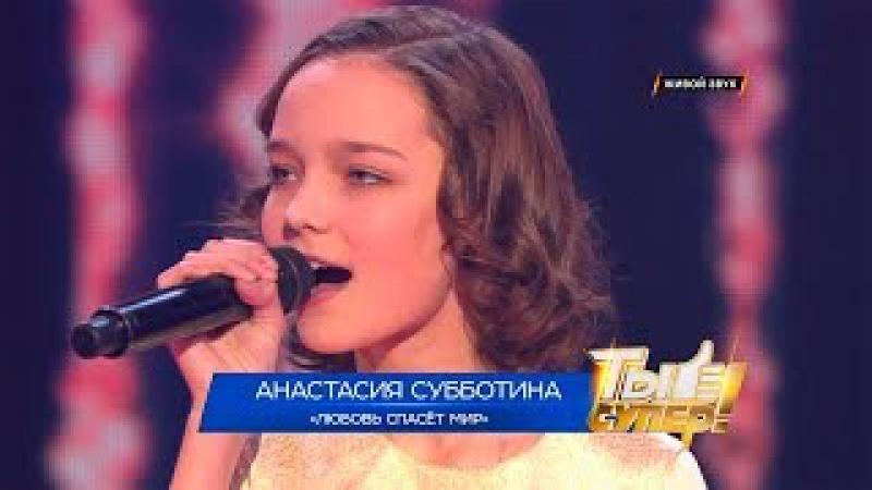 «Ты супер!»: Анастасия Субботина, 15 лет, г. Красноуфимск. «Любовь спасет мир»