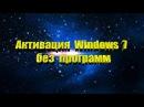 Активация Windows 7 без каких либо программ