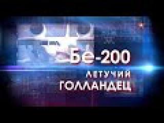 Легендарные Самолеты 3 сезон 2 серия.«Летучий голландец» Бериев Бе-200 Альтаир (2016)
