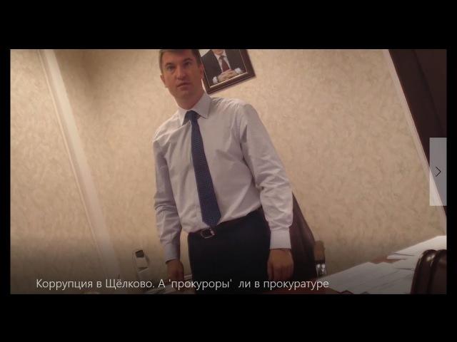 А 'прокуроры' ли в прокуратуре г Щёлково смотреть онлайн без регистрации