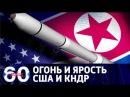60 минут. Огонь и ярость - США и КНДР: за кем будет последнее слово? (10.08.2017)