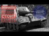 Jagdpanzer E 100 БОСС один на фланге справится. World Of Tanks Console. WOT XBOX PS4