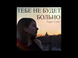 Kappa Ksenia-Тебе не будет больно (cover Kristina Si)