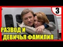РАЗВОД И ДЕВИЧЬЯ ФАМИЛИЯ 3 серия 2016
