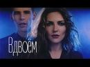 МАКСИМ ФАДЕЕВ feat. НАРГИЗ — ВДВОЁМ (Gloss cover кавер)