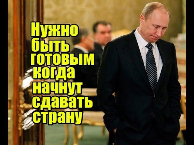 К.Сивков Вокруг тонкой политической шейки Путина затягивается петля Рейгана