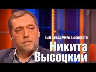 Наедине со всеми Никита Высоцкий 8 Декабря 2016 (08.12.2016) HD