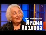 Наедине со всеми Лидия Козлова 6 Декабря 2016 (06.12.2016) HD