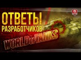 СКОРО, СКОРО БУДЕТ ПЛОХО (ЧИТЕРАМ) ★ Ответы разработчиков #worldoftanks #wot #танки — [http://wot-vod.ru]