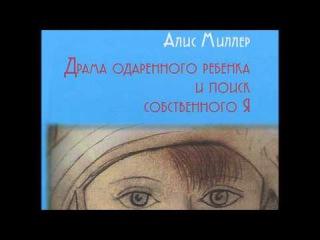 Алис Миллер - Драма одарённого ребёнка (Часть 1)