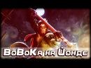 BoBoKa на Йонде 7К Макака с Андукаром