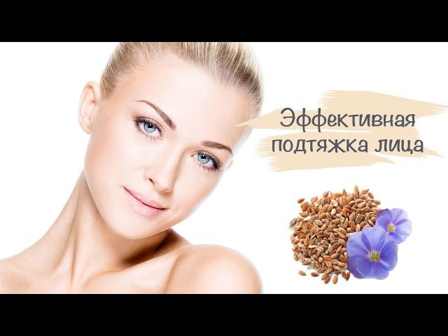 Эффективная подтяжка и омоложение кожи с семенем льна 72