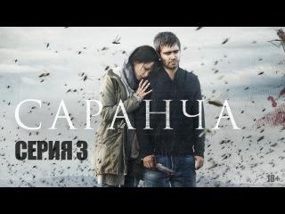 Саранча 1 сезон 3 серия (2015)