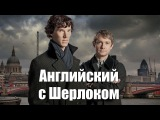 Английский по сериалу