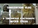 В Тамбовской кунсткамере музей греха