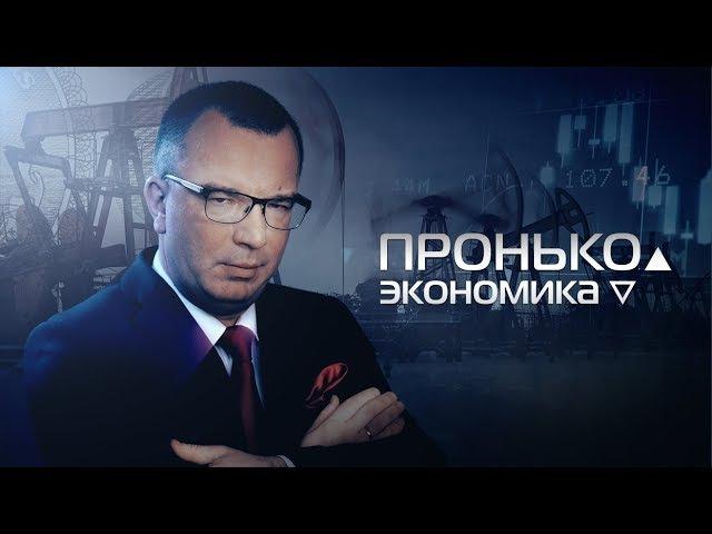 Пронько.Экономика: Команде Набиуллиной дали жесткий отпор! (в студии Виктор Семе...