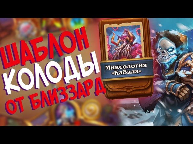 Hearthstone РЛТ - Колода от Близзард Шаблон Мага ''Миксология Кабала'' (КД79)