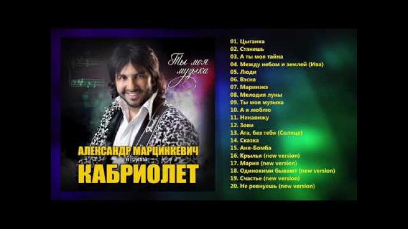 Александр Марцинкевич и группа Кабриолет - Ты моя музыка (Полный сборник) » Freewka.com - Смотреть онлайн в хорощем качестве