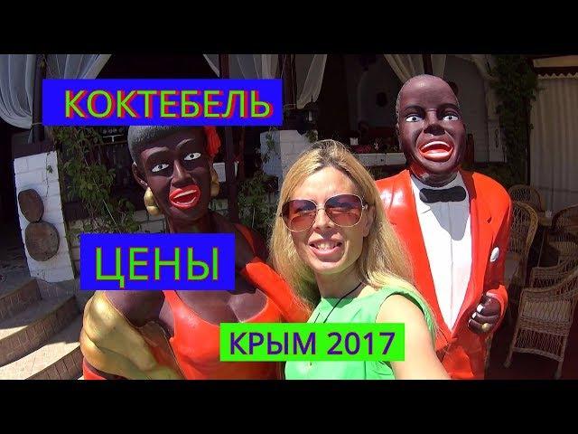 КРЫМ ЦЕНЫ КОКТЕБЕЛЬ ПЛЯЖ Аренда ЖИЛЬЯ в Крыму 2017