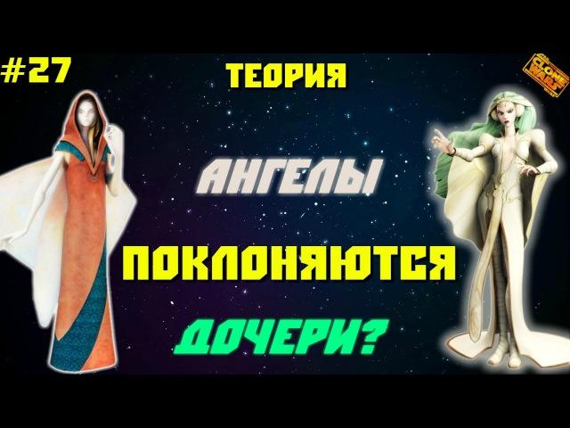Звездные Войны теории | Ангелы-Диатимы | Star Wars theory
